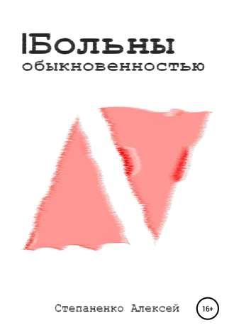 Алексей Степаненко, Больны обыкновенностью