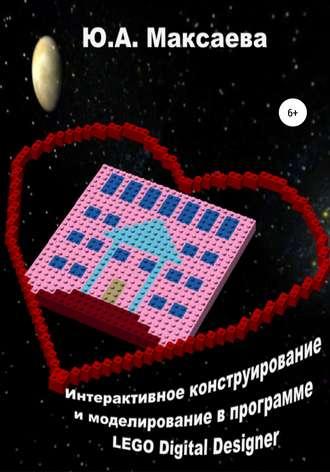 Юлия Максаева, Интерактивное конструирование и моделирование в программе LEGO Digital Designer