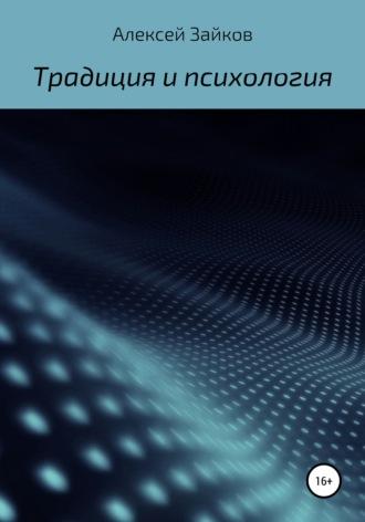 Алексей Зайков, Статьи и очерки, посвященные Традиции и психологии