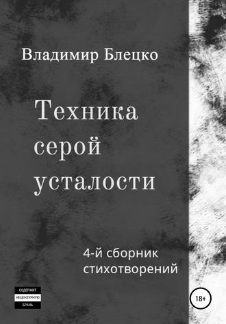 Владимир Блецко, Техника серой усталости