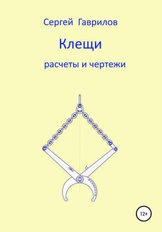 Сергей Гаврилов, Клещи, расчеты и чертежи