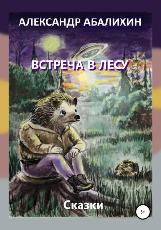 Александр Абалихин, Космические ёжики. Сказки и фантастические рассказы для детей