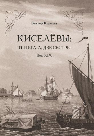 Виктор Королев, Киселевы: три брата, две сестры. Век ХIХ-й