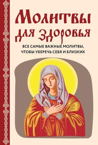 Ирина Булгакова, Молитвы для здоровья. Все самые важные молитвы, чтобы уберечь себя и близких