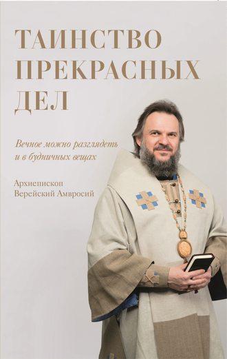 Архиепископ Амвросий Верейский, Таинство прекрасных дел