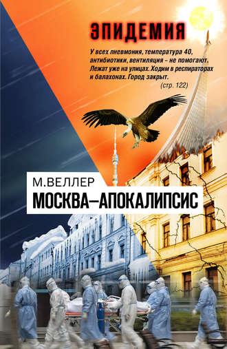 Михаил Веллер, Москва—Апокалипсис