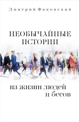 Дмитрий Факовский, Необычайные истории из жизни людей и бесов