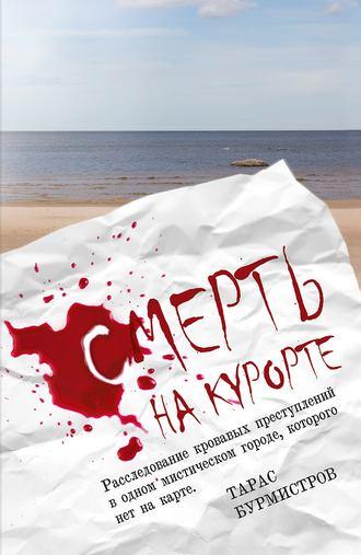 Тарас Бурмистров, Смерть на курорте. Расследование кровавых преступлений в одном мистическом городе, которого нет на карте