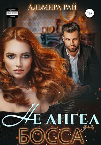 Альмира Рай, Не ангел для босса