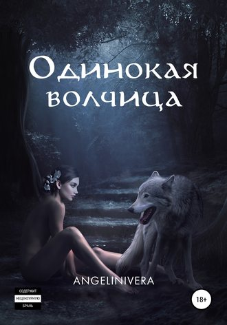 ANGELINIVERA, Одинокая волчица