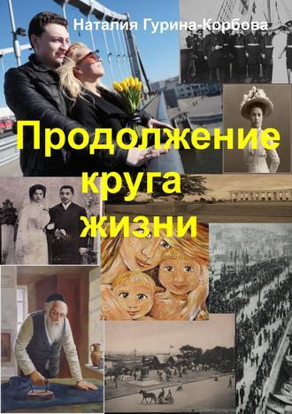 Наталья Гурина-Корбова, Продолжение круга жизни
