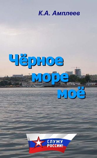 Константин Амплеев, Наталья Гурина-Корбова, Чёрное море моё