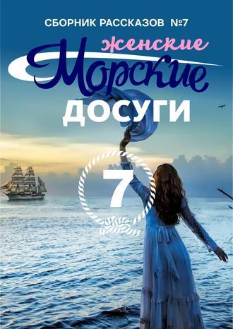 Сборник, Николай Каланов, Морские досуги №7 (Женские)