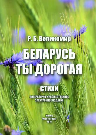 Роман Великомир, Беларусь моя дорогая
