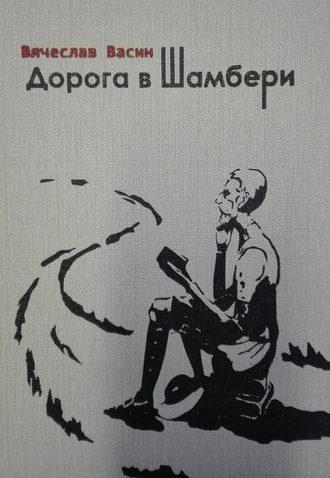 Вячеслав Васин, Дорога в Шамбери
