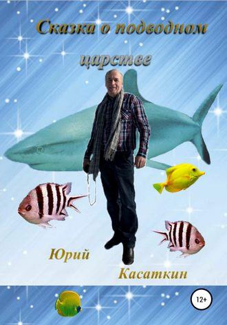 Юрий Касаткин, Сказка о подводном царстве