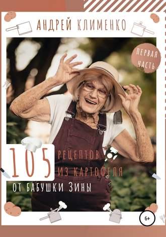 Андрей Клименко, 105 рецептов из картофеля от бабушки Зины
