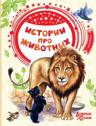 Алексей Толстой, Лев Толстой, Истории про животных