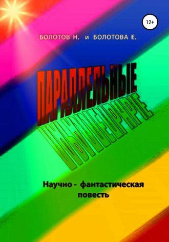 Николай Болотов, Елена Болотова, ПАРАЛЛЕЛЬНЫЕ (научно-фантастическая повесть)