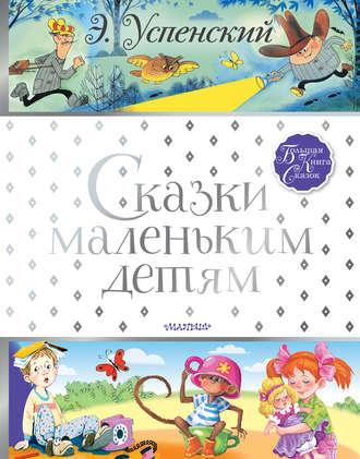 Эдуард Успенский, Сказки маленьким детям