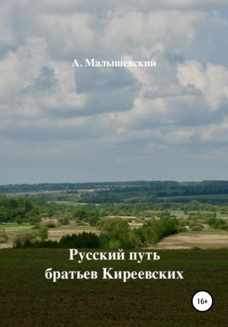 А. Малышевский, Русский путь братьев Киреевских