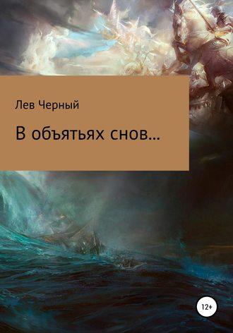 Лев Черный, В объятьях снов…