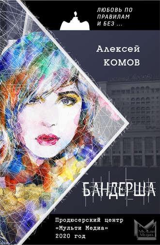 Алексей Комов, Бандерша