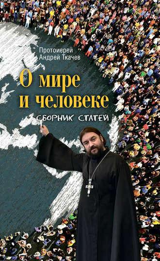 Андрей Ткачев, О мире и человеке. Сборник статей