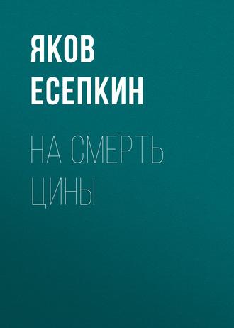 Яков Есепкин, На смерть Цины