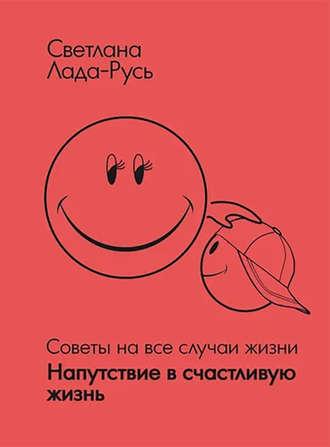 Светлана Лада-Русь, Напутствие в счастливую жизнь