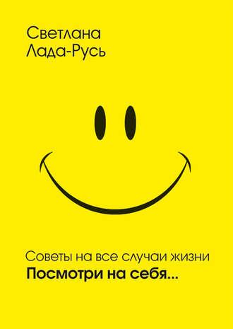 Светлана Лада-Русь, Посмотри на себя…
