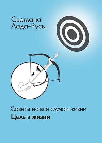 Светлана Лада-Русь, Цель в жизни