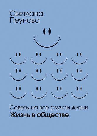 Светлана Лада-Русь, Жизнь в обществе