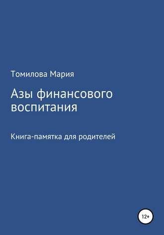 Мария Томилова, Азы финансового воспитания