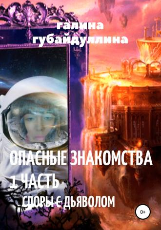 Галина Губайдуллина, Опасные знакомства