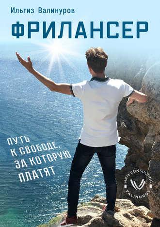 Ильгиз Валинуров, Фрилансер. Путь к свободе, за которую платят