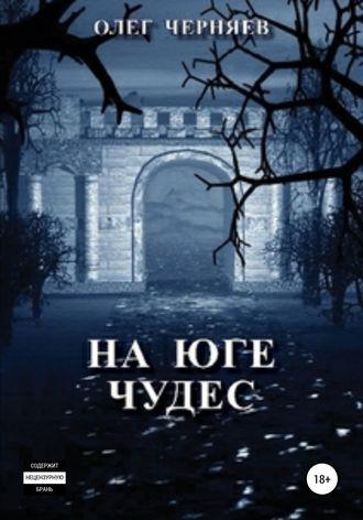 Олег Черняев, На юге чудес