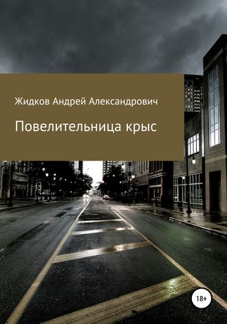Андрей Жидков, Повелительница крыс