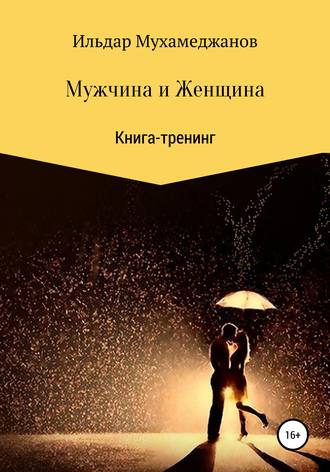 Ильдар Мухамеджанов, Мужчина и женщина. Книга-тренинг