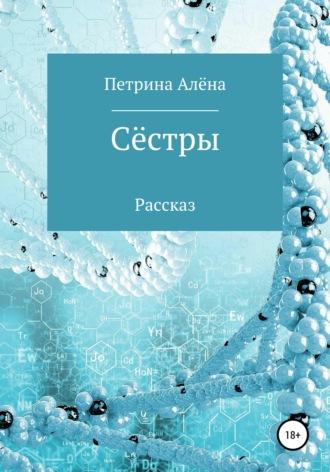 Алёна Петрина, Сёстры