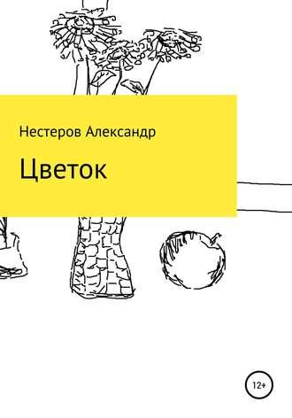 Александр Нестеров, Цветок