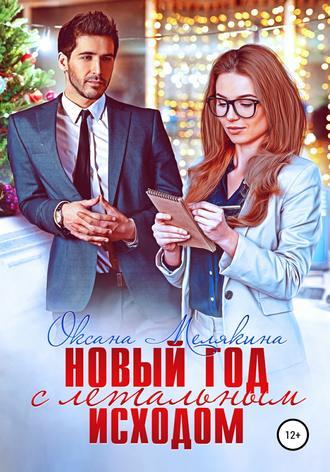 Оксана Мелякина, Новый год с летальным исходом