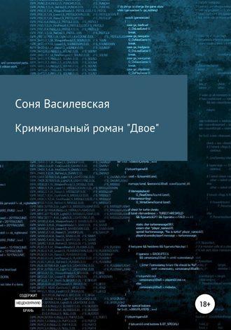 Соня Василевская, Криминальный роман «Двое»