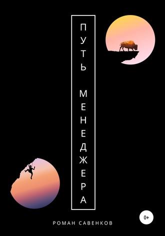 Роман Савенков, Путь менеджера