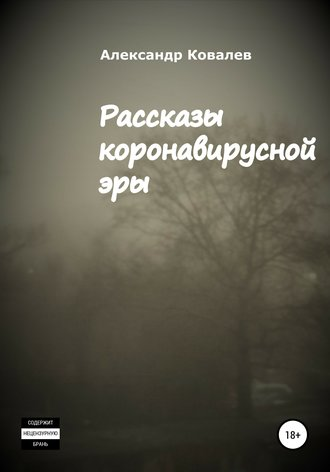Александр Ковалев, Рассказы коронавирусной эры