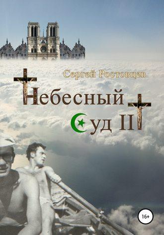 Сергей Ростовцев, Небесный Суд III