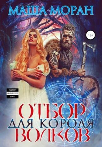 Маша Моран, Отбор для Короля волков