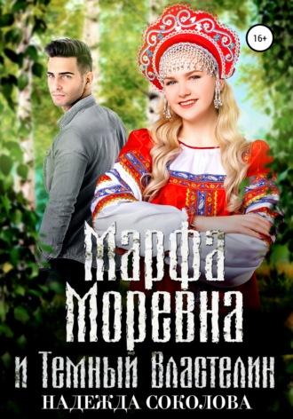 Надежда Соколова, Марфа Моревна и Темный Властелин