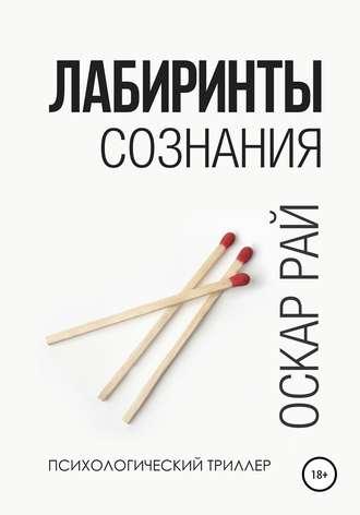 Оскар Рай, Лабиринты сознания