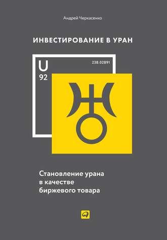 Андрей Черкасенко, Инвестирование в Уран
